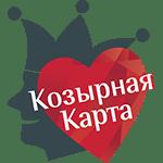 kozyrnaya_carta logo